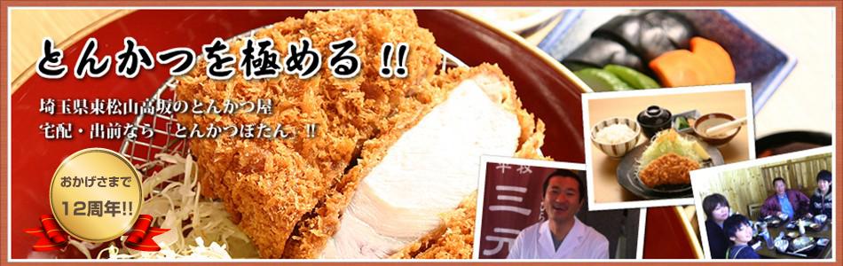 埼玉東松山高坂の美味しいとんかつ屋は「とんかつぼたん」(宴会・宅配・出前可)