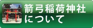箭弓稲荷神社について