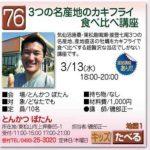 第9東松山まちゼミのお知らせです。