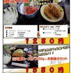 本日火曜日お魚DAY!!!