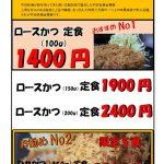 ◇平田牧場さん最高峰の豚肉「三元金華豚ロース」入荷致しました。◇