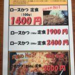 平田牧場三元金華豚