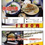 本日火曜日お魚DAYです。鳥取境港 生マグロが絶品です!!