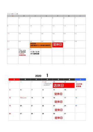 年末年始のスケジュールカレンダーになります。