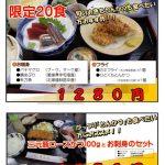 10月13日火曜日お魚DAY先取り情報!!