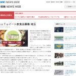 NHKニュースに出ました。