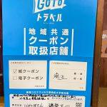 Go tn eat埼玉県事務局より自粛要請