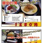 火曜日お魚DAYメニュー