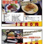 "<span class=""title"">明日4月27日 火曜日お魚DAYメニュー</span>"