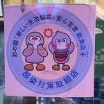 "<span class=""title"">#彩の国『新しい生活様式』安心宣言飲食店+</span>"