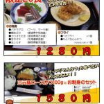 "<span class=""title"">明日7月13日 火曜日お魚DAYメニュー</span>"