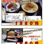 "<span class=""title"">本日9月14日 火曜日お魚DAYメニュー</span>"