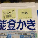 "<span class=""title"">能登産牡蠣</span>"